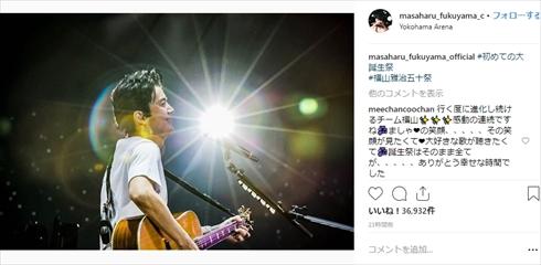 福山雅治 50歳 年齢 てへぺろ Instagram 福山雅治五十祭 誕生日 ギター ライブ