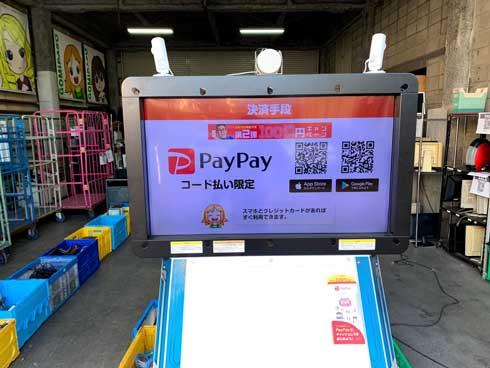 いっとく ジャンクフェス 無人販売 PayPay ジャンクショップ 電気街 再現