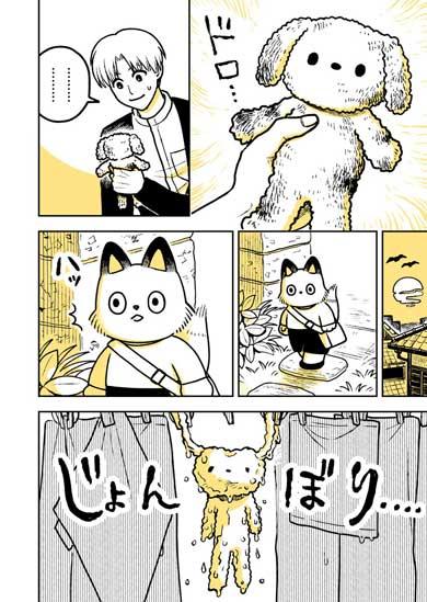きつねくんと先生 漫画 書籍化 園田ゆり Twitter