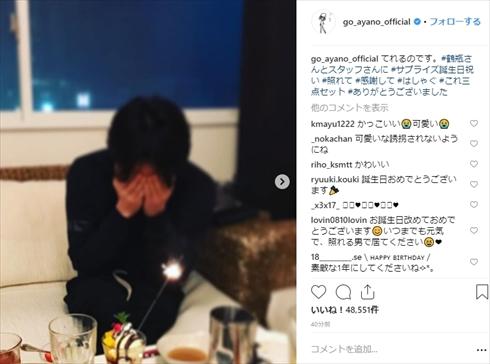 綾野剛 37歳年齢 誕生日 閉鎖病棟 笑福亭鶴瓶 サプライズ Instagram インスタ