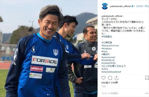 三浦知良 キングカズ 横浜FC キャンプ 松井大輔 肉体 トレーニング Instagram