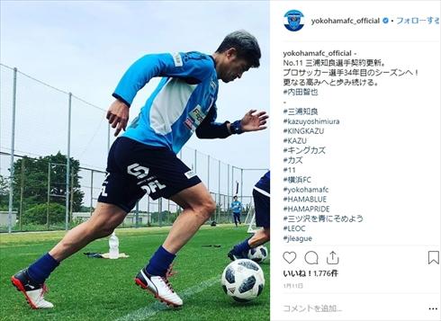 三浦知良 キングカズ 横浜FC キャンプ 現役 契約更新