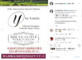 YOSHIKI XJAPAN ワイ・バイ・ヨシキ ワイン 完売 YOSHIKI効果 格付けチェック