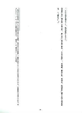 同人誌 シャッツキステ 明治 入試 問題 漢文