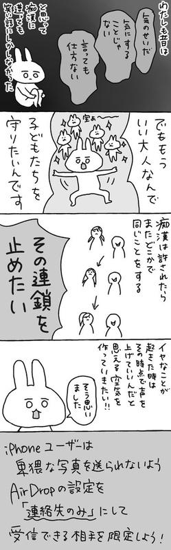 AirDrop痴漢 漫画