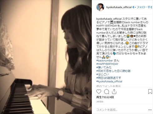 深田恭子 ピアノ 初めて恋をした日に読む話 特技 back number HAPPY BIRTHDAY 演奏