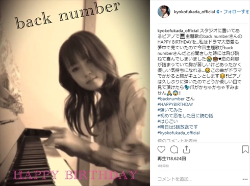 深田恭子 ピアノ 初めて恋をした日に読む話 特技 back number HAPPY BIRTHDAY 演奏 堂本兄弟 弾いてみた