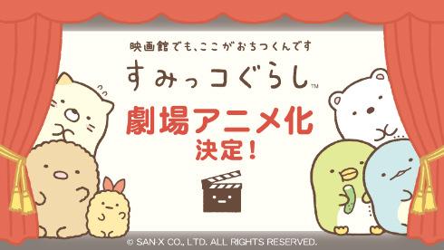 すみっコぐらし サンエックス キャラクター ゆる ファンワークス AnimeJapan2019