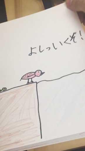 小学生の時に書いた 絵本 深い とり さかな 500円