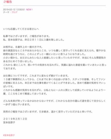 宮本佳那子 ブログ 結婚報告