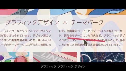 グラフィックデザイン 楽しさ MV 映像 歌詞 卒業制作 ミュージックビデオ