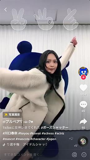 川口春奈 TikTok ブルベア