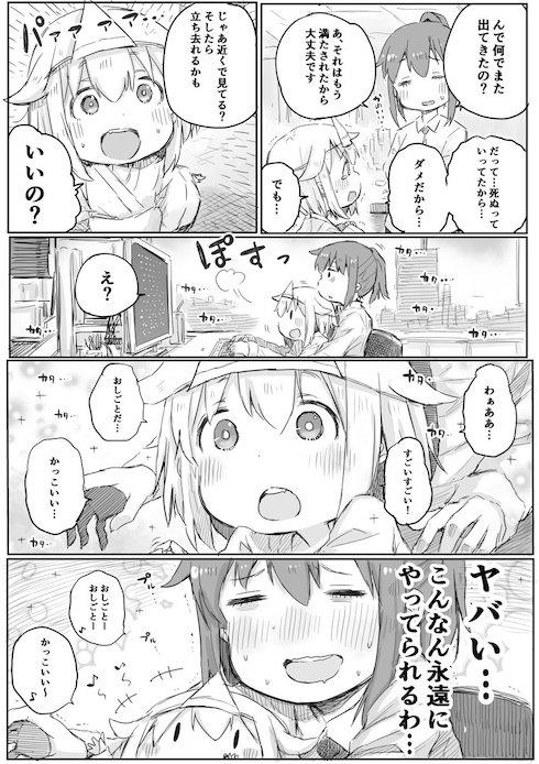 【創作漫画】社畜さんは幼女幽霊に癒されたい。?