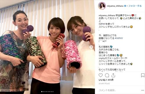 新山千春 釈由美子 親友 美人ママ 年齢 現在 ダイエット トレーニング