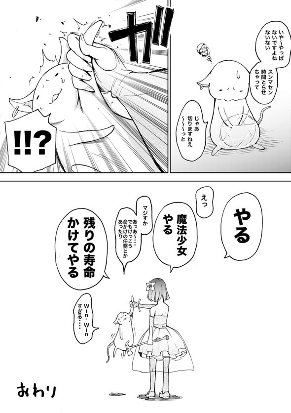 キドジロウ ババア・イン・ザ・魔法少女