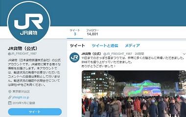 JR貨物 Twitter 利用規約