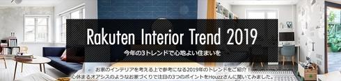 楽天インテリアトレンド2019