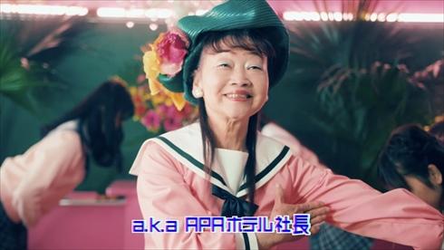 青山テルマ と思いきやダンスなう Kemio カオス MV ラップ ダンス アパホテル社長 元谷芙美子