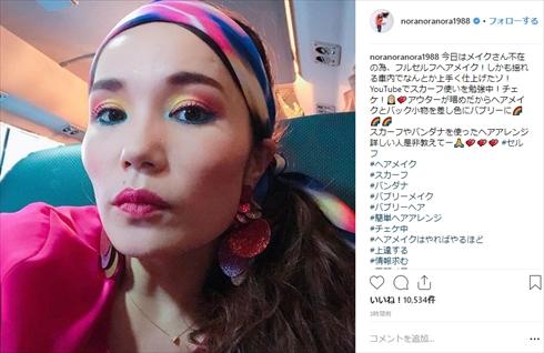 平野ノラ メイク バブル レインボー アイメイク 髪形 Instagram