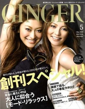 山田優 香里奈 年齢 現在 モデル Instagram GINGER 表紙