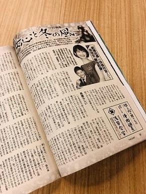 週刊新潮 ZOZO