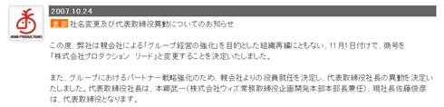 アニメ会社「プロダクションリード」、社名を旧社名の「葦プロダクション」に変更 「ミンキーモモ」「ラムネ&40」などを制作