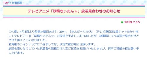 テレビ東京、アニメ「妖精ちぃたん☆」の放送見合わせを発表