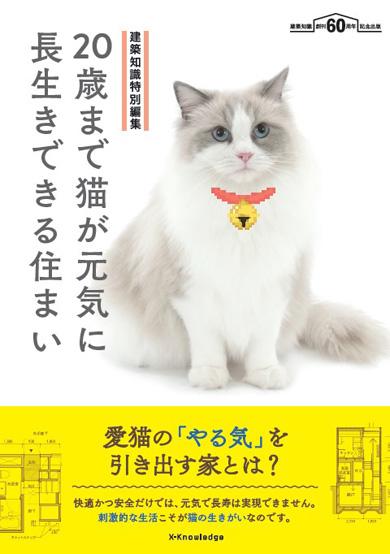 20歳まで猫が元気に長生きできる住まい