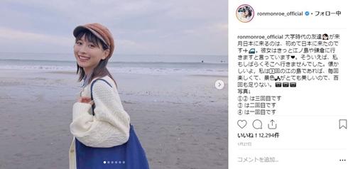 ロン モンロウ ガッキー 武田真治 新垣結衣 栗子