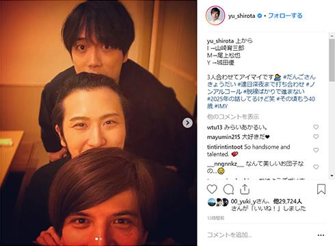山崎育三郎 尾上松也 城田優 IMY アイマイ 俳優 コンサート Instagram