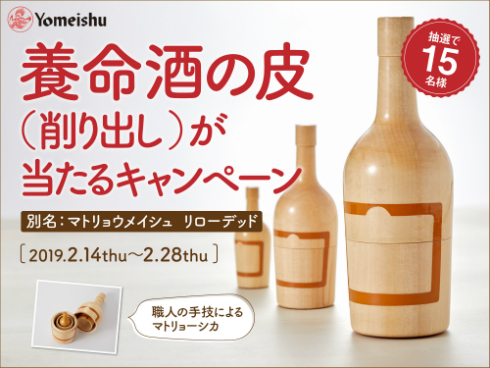 養命酒の皮(削り出し)