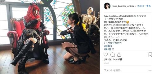小芝風花 倉科カナ 木南晴夏 トクサツガガ オフショット ドラマ NHK コスプレ 女幹部