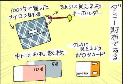 ダミー財布02