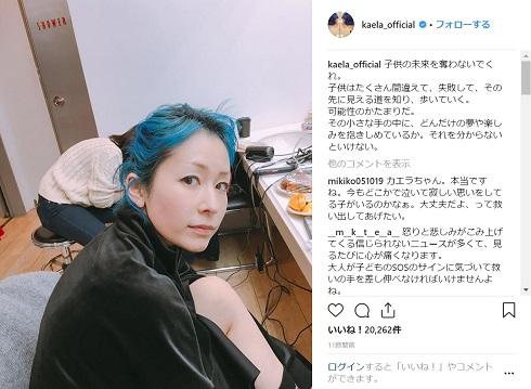 木村カエラ 子育て Instagram