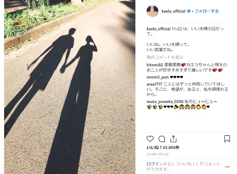 木村カエラ 瑛太 Instagram