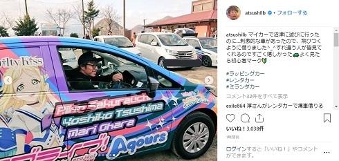 田村淳 ラブライブ 沼津 ラッピングカー 聖地巡礼