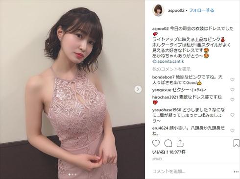 岸明日香 グラビア YouTuber 迷惑行為 非常識 渋谷