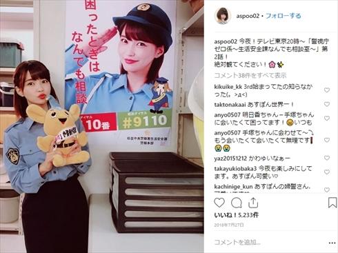 岸明日香 グラビア YouTuber 迷惑行為 非常識 渋谷 警察 コスプレ