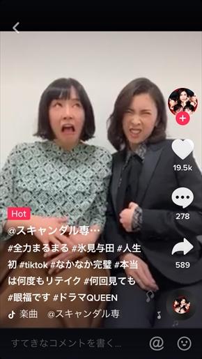 竹内結子 水川あさみ TikTok スキャンダル専門弁護士 QUEEN 全力○○ 変顔