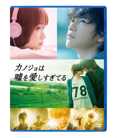 大原櫻子 吉沢亮 森永悠希 カノジョは嘘を愛しすぎてる 映画 カノ嘘 MUSH&Co.