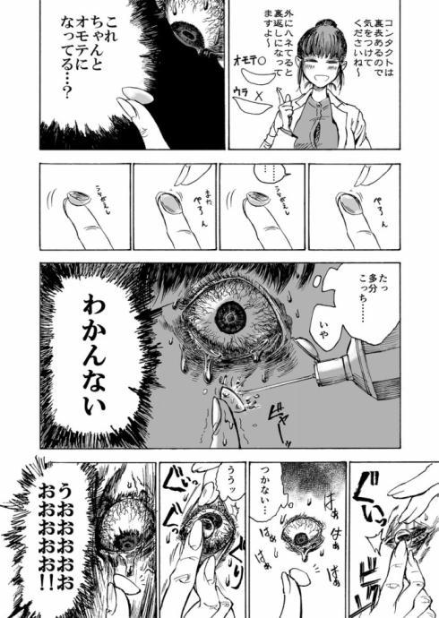 初コンタクト女子02