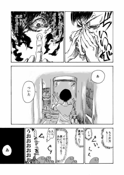 初コンタクト女子03