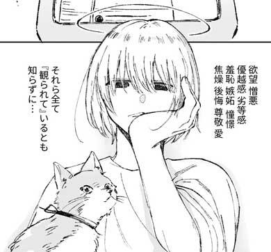 神様 Twitter 覗く 観られている 創作 漫画 猫 キシリモ
