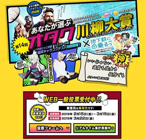 第14回 あなたが選ぶ オタク川柳 大賞 投票 地下鉄に乗るっ