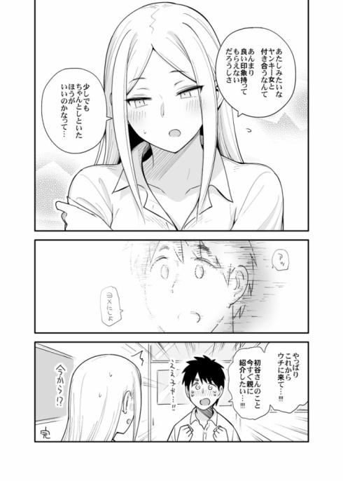 恋愛初心者なヤンキー女子の漫画03