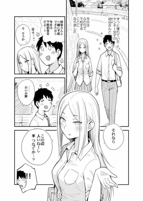 恋愛初心者なヤンキー女子の漫画05