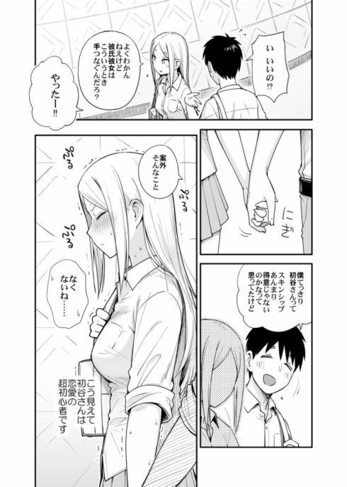 恋愛初心者なヤンキー女子の漫画06