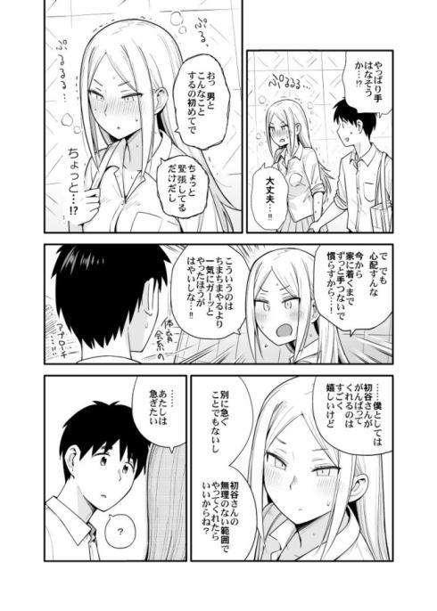 恋愛初心者なヤンキー女子の漫画07