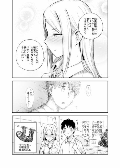 恋愛初心者なヤンキー女子の漫画08
