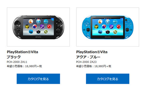 PS Vita 近日出荷完了